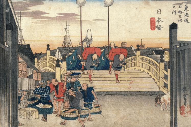 歌川廣重 東海道五十三次「日本橋」